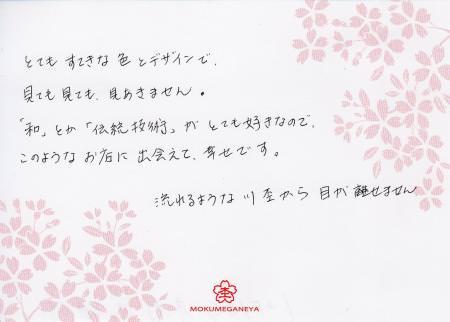 12072904木目金の結婚指輪_銀座本店003.jpg