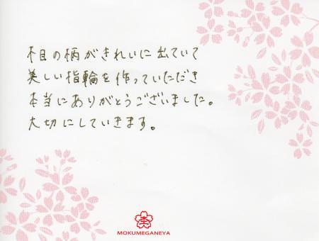 12072911木目金の結婚指輪_銀座本店003253.jpg