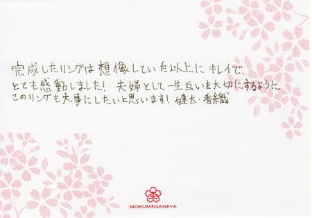 12072922木目金の結婚指輪_銀座本店003.jpg