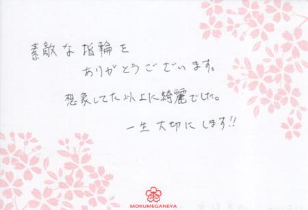 120729_木目金の結婚指輪_表参道本店003.jpg