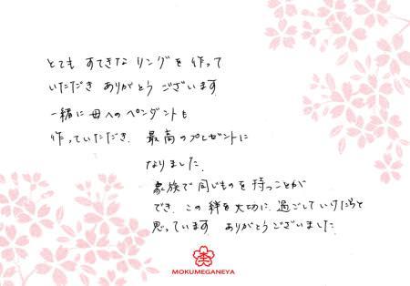 12073001木目金のベビーリング_心斎橋店003.jpg
