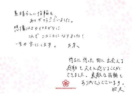 12073001木目金の結婚指輪_千葉店003.jpg