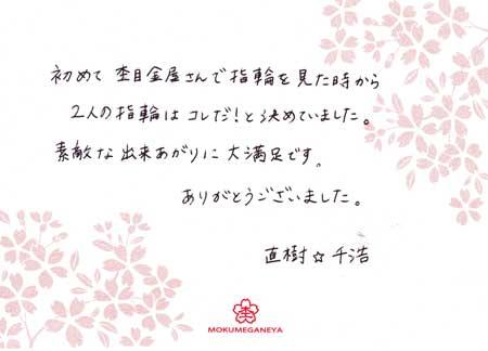 12073002木目金の結婚指輪_心斎橋店002.jpg