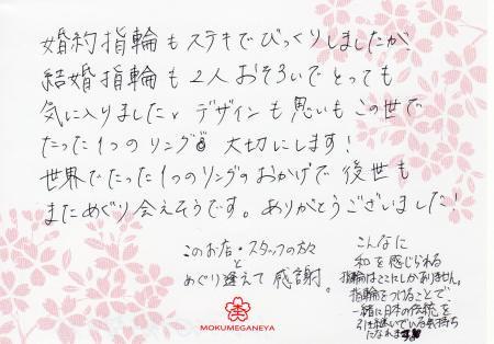 12072788木目金の結婚指輪_銀座本店003258.jpg
