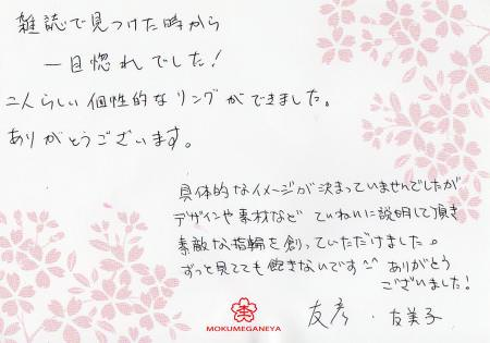 12082501木目金の結婚指輪_銀座店003.jpg
