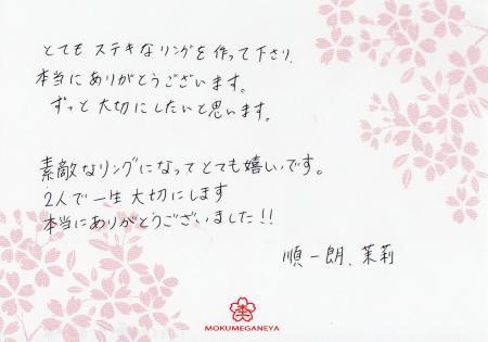 12082502木目金の結婚指輪_銀座店003.jpg