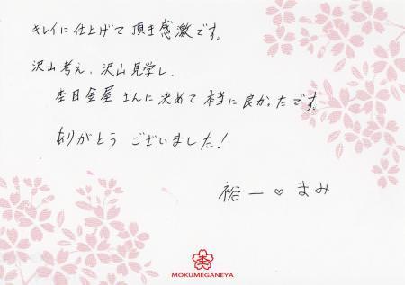 12082503木目金の結婚指輪_銀座店003.jpg