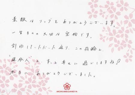 12082504木目金の結婚指輪_銀座店002.jpg
