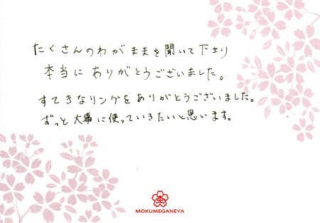 120826 木目金の結婚指輪_表参道_003.jpg