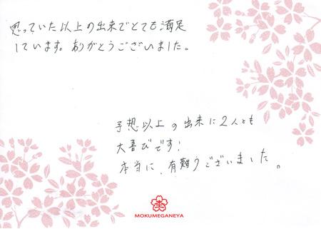 12082601木目金の婚約指輪_Y003048.jpg