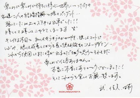 12082601木目金の結婚指輪_広島本店002.jpg