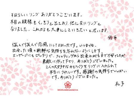 12082601木目金の結婚指輪_心斎橋店 (2).jpg