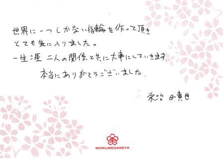 12082601木目金の結婚指輪_U003.jpg
