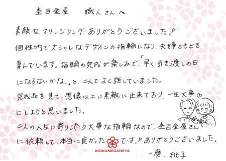 12082601木目金の結婚指輪_千葉店003.jpg