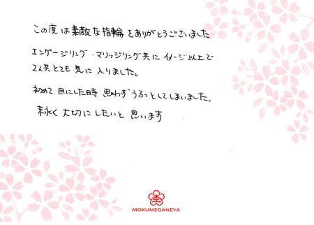 12082602木目金の結婚指輪_心斎橋店003.jpg