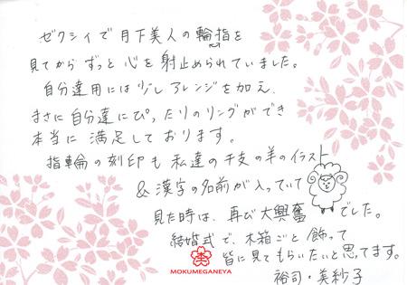 12082602木目金の結婚指輪_Y003049.jpg