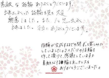 12082602木目金の結婚指輪_C003.jpg