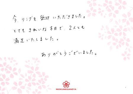 12082602木目金の結婚指輪_千葉店003.jpg