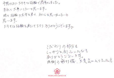 12082603木目金の結婚指輪_広島本店003.jpg