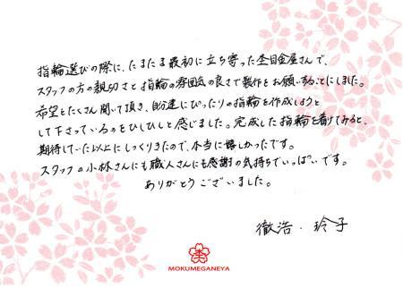 12082603木目金の結婚指輪_心斎橋店004.jpg