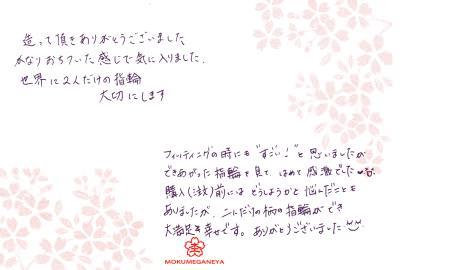 12082603木目金の結婚指輪_C003.jpg