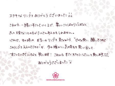 12082603木目金の結婚指輪_U003.jpg