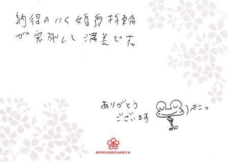 12082604木目金の結婚指輪_U003.jpg