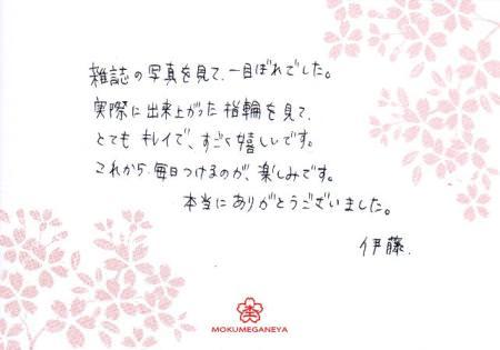 12082605 木目金の結婚指輪_M003.jpg