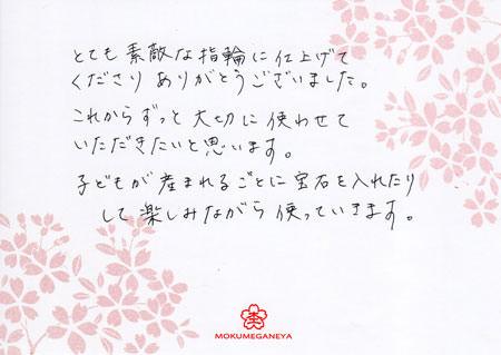 120826_木目金の結婚指輪_表参道_003①.jpg