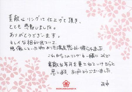 120826_木目金の結婚指輪_表参道_003②.jpg