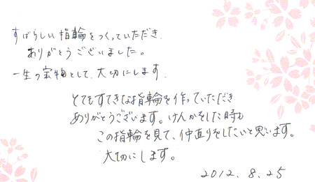 120827木目金の結婚指輪_AN003.jpg