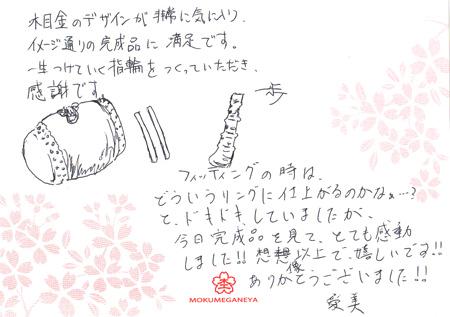 120827木目金の結婚指輪_HN001.jpg