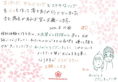 120827木目金の結婚指輪_TKN001.jpg