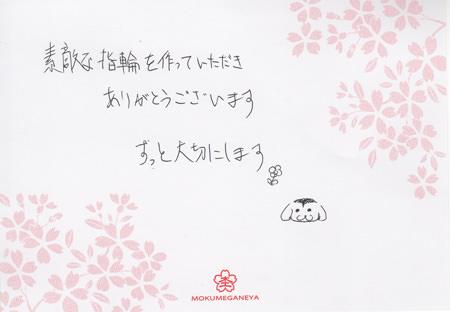 120827木目金の結婚指輪_銀座本店003298.jpg