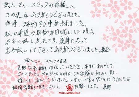 12082701木目金の婚約指輪_K003.jpg