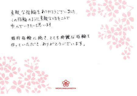 12082701木目金の結婚指輪_心斎橋店003.jpg