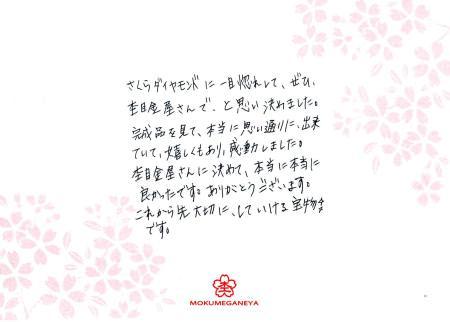12082703木目金の婚約指輪_千葉店003.jpg
