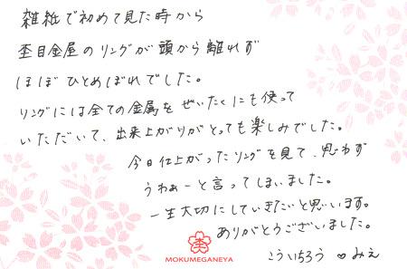 120829木目金の結婚指輪_NH001.jpg