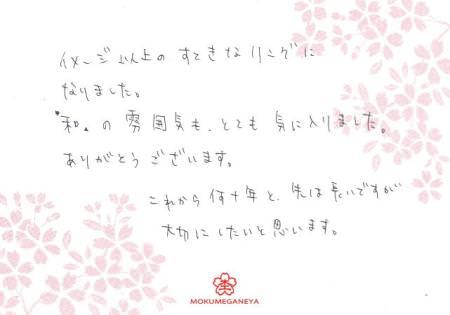 120830 木目金の結婚指輪_千葉店003.jpg