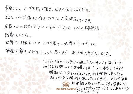 12083002木目金の結婚指輪_U003.jpgのサムネール画像
