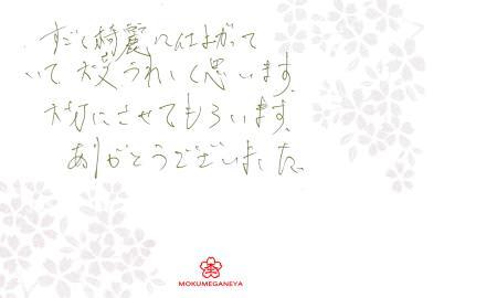12083101木目金の結婚指輪_C003.jpg