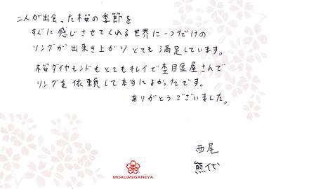 12083102木目金の結婚指輪_C003.jpg