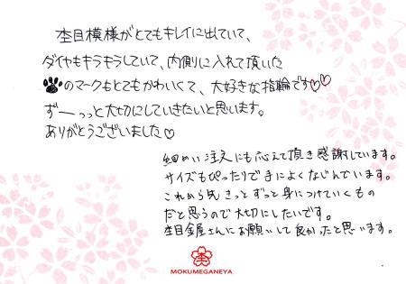 12092201木目金の結婚指輪_千葉店003.jpg