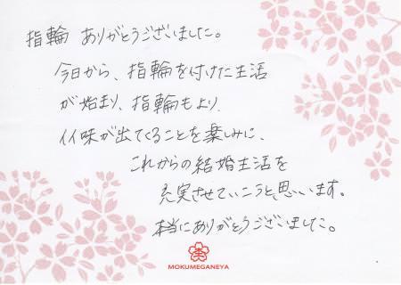 12092202木目金の結婚指輪_千葉店003.jpg