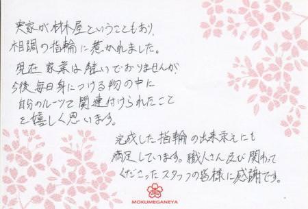 12092302木目金の結婚指輪_千葉店003.jpg