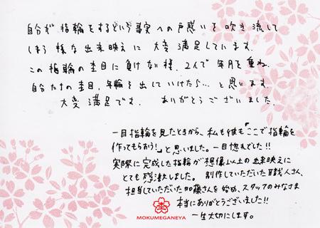 12092303木目金の結婚指輪_N003.jpg