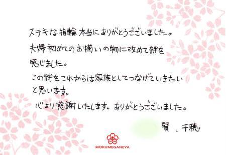 12092401木目金の結婚指輪_心斎橋店003.jpg
