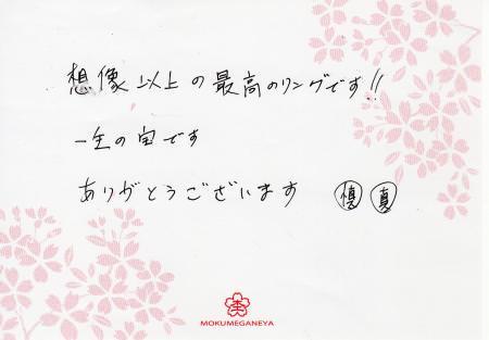 12092601目金の結婚指輪_G003329.jpg