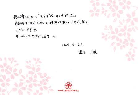 12092801木目金の結婚指輪_心斎橋店003.jpg