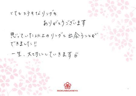 12092901木目金の結婚指輪_千葉店003.jpg
